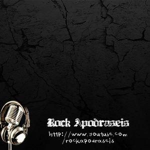 Rock Αποδράσεις - 23 Αυγούστου 2007 @ Radio Energy