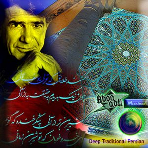 17 min Deep Traditional Persian mix (Ostad Shajarian) [ Aboo Adl Mixcloud ]