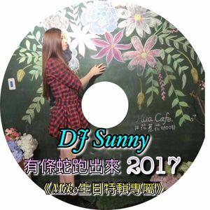 DJ Sunny - 有條蛇跑出來 《Mike生日特輯專屬》2017