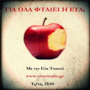 """""""Για όλα φταίει η Εύα;"""" Dec 10th 2013"""