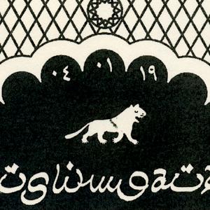 Muslimgauze Memorial, Part V (29.01.19) w/ Cheb Gero