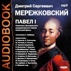 """Дмитрий Мережковский - """"Павел I"""""""