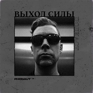 Vykhod Sily Podcast - Phonaut Guest Mix (2)