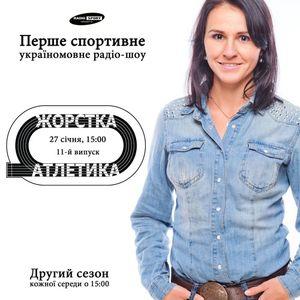 Жорстка Атлетика. 11-й випуск. 27.01.2016