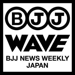 BJJ-WAVE Vol.4 最新ニュース 7/14