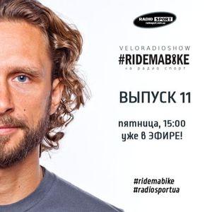Вело-Радио-Шоу - Ride Ma Bike. 11-й выпуск. 16.10.2015