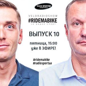 Вело-Радио-Шоу - Ride Ma Bike. 10-й выпуск. 09.10.2015