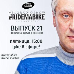 Вело-Радио-Шоу - Ride Ma Bike. 21-й выпуск. 25.12.2015