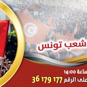"""برنامج """"أين أنت يا شعب تونس"""" ح9"""