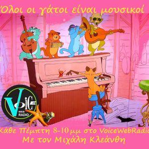 VoiceWebRadio-Όλοι οι γάτοι είναι μουσικοί - 16/06/2016