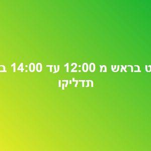 להיט בראש עם קובי מנורה, 6.1.18 שבת מ 12:00 עד 14:00