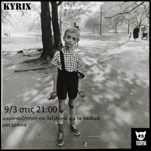 KYRIX 9 3 18 Όσα μας στιγματίσαν και θυμόμαστε από τα παιδικά μας χρόνια.
