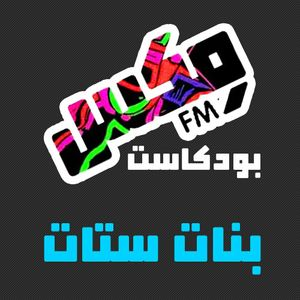 MixFM - Banat Settat