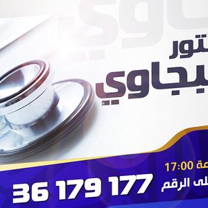 """برنامج """"مع الدكتور أيمن البجاوي"""" 24-3-2017 السمنة régime alimentaire"""