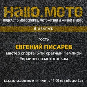 Hallo MOTO, 6-й выпуск, 15.04.2016