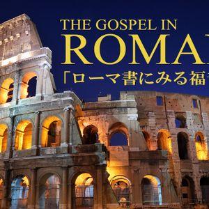 The Gospel in Romans part 6