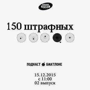 150 штрафных. Второй выпуск. 15.12.2015