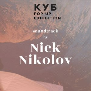 Under the line &  Cosmos Coworking KUB Pop-up Photo Exhibition Soundtrack by Nick Nikolov
