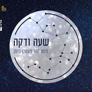 ספיישל תסכית ״טיוטא לרדיו״ מאת סמואל בקט - רדיו מרכז העיר באירוע נעילת פסטיבל ירושלים לאמנויות