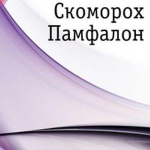 "Лесков Николай - ""Скоморох Памфалон"""