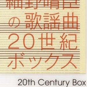 29th July 2015, The Songs of Haruomi Hosono