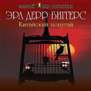 "Эрл Дерр Биггерс - ""Китайский попугай"""