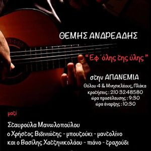 Antidrasex and the city #3.12 2/11/2014 with Themis Andreadis & Angelos Tsekeris