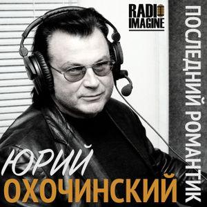 Лу Ролз и Брук Бентон в шоу Юрия Охочинского «Последний Романтик».