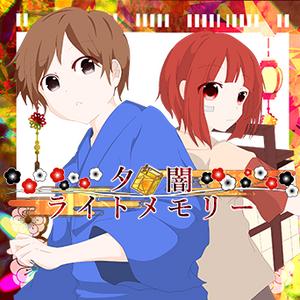 9話 - 夕闇ライトメモリー(箱庭S)