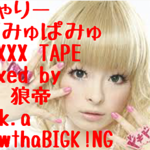 きゃりーぱみゅぱみゅ MIXXX TAPE/DJ 狼帝 a.k.a LowthaBIGK!NG