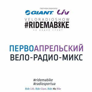 Первоапрельский Вело-Радио-Микс