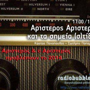 Aristeros-Aristeros-predictions-2014