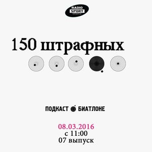 150 штрафных. 7-й выпуск. 08.03.2016