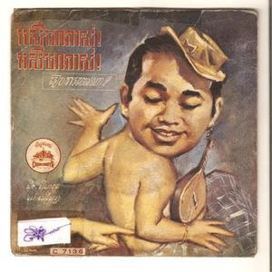 Oh! Phnom Penh - Part II