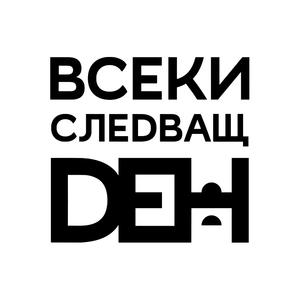 """""""Всеки следващ ден"""" на гости в НРБ (12.06.16)"""