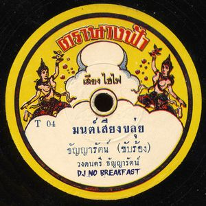 folk pop rock psyche funk from Thaïland