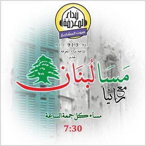 2016.02.05 مسا لبنان