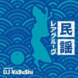 民謡レアグルーヴ Part.2 (Japanese Old Folks Got Rhythm Part.2)