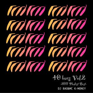 DJ BAO&K-MONEY(JAPAN) / 40 bars Vol.2 2011 Best Set List