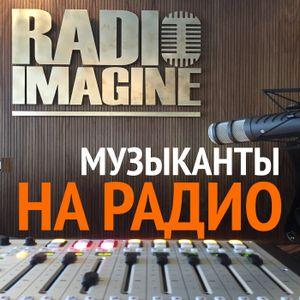 Will Johns сыграл живой концерт в прямом эфире на радио Imagine