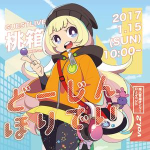2017.1.15 Dojin Holiday vol.2