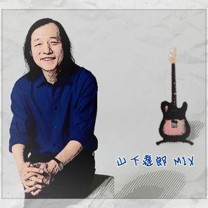 山下達郎 MIX ~ A Tribute to Tatsuro Yamashita ~