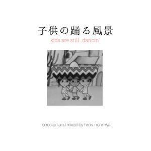 「子供の踊る風景」 p-private mix vol,12 (kidding popin' up tracks)