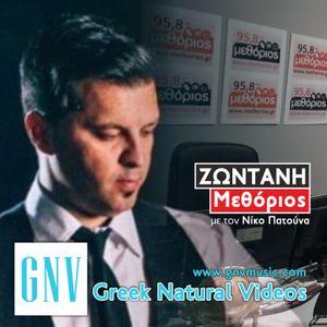 """Ο εβρίτης τραγουδοποιός Μιχάλης Ηλιάσκος για την πρωτοποριακή δημιουργική ιδέα """"Greek Natural Videos"""