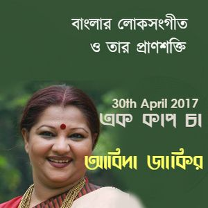 Ek Cup Cha 30th April 2017 Interview with Abida Zakir and Folk Songs of Bangladesh