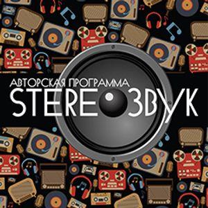 Stereoзвук— это авторская программа Евгения Эргардта (153)