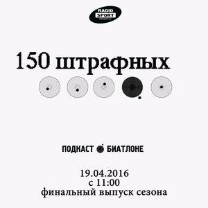 150 штрафных. 13-й выпуск. 19.04.2016