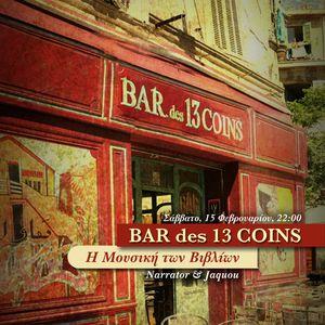 Bar Des 13 Coins - Εκπομπή 1η: Η Τριλογία της Μασσαλίας
