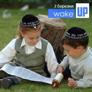 Виховання дітей в єврейських сім'ях
