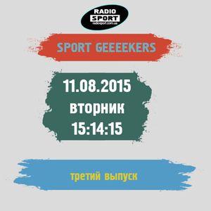 Спорт Гикеры. 3-й выпуск. 11.08.2015